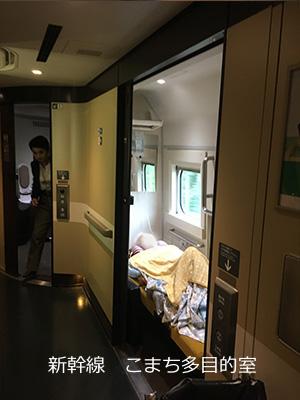 新幹線こまち多目的室