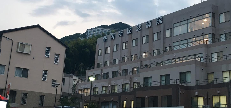 熱海所記念病院