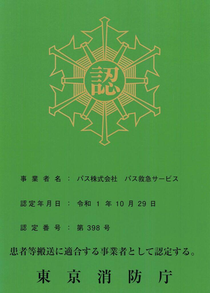 東京消防庁認定